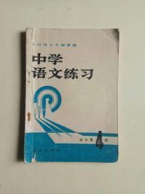 全日制十年制学校:中学语文练习(初中第4册)