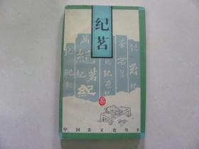 中国茶文化丛书 纪茗