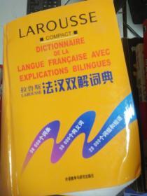 (现货) 拉鲁斯法汉双解词典9787560015804