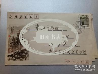 贵州农民画家彭德银 信札2页