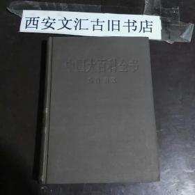 中国大百科全书 戏曲曲艺 精装乙