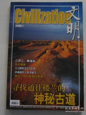 文明2006.1  寻找通往楼兰的神秘古道