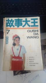 故事大王 (1988年7期)