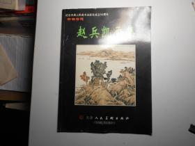赵兵凯画集(签赠本)