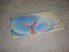 擎起爱的天空——2002助残纪念邮资明信片10全