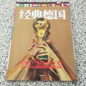 经典德国--2006德国世界杯观战指南
