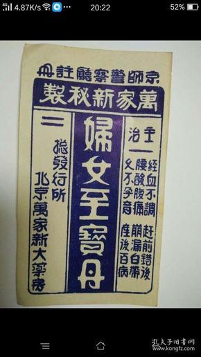 民国北京万家新大药房妇女至宝丹广告