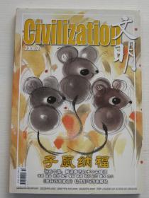 文明2008.2 子鼠纳福