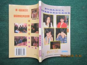 中国国际象棋2000.6期  第34届奥林匹克国际象棋世界团体赛特集