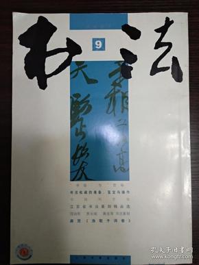 《书法》杂志2005年9月