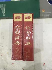 故宫日历2011(一版一印,最畅销的日历,全新塑封带盒!!)