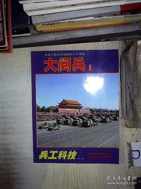 兵工科技【2009特刊 大阅兵 典藏版 】