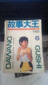 故事大王 (1988年6期)