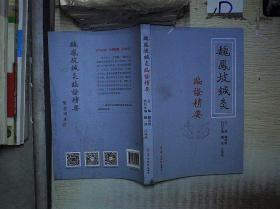 魏凤坡针灸临证精要 。、。