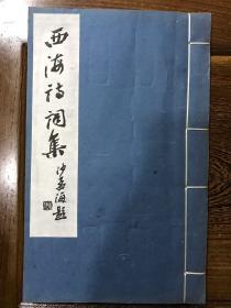 陈朗先生 西海诗词集 西海诗