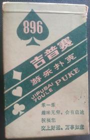 80年代《吉普赛游乐扑克896》