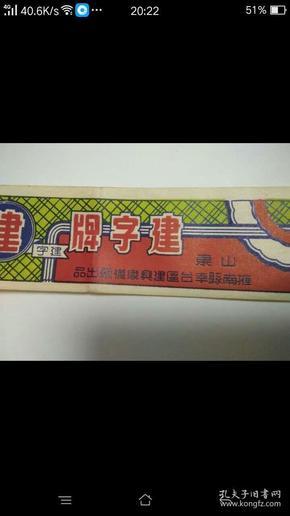 民国掖南县建字牌广告