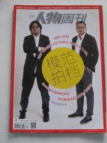 南方人物周刊2016年第17期,总第475期,封面文章《模范拍档》