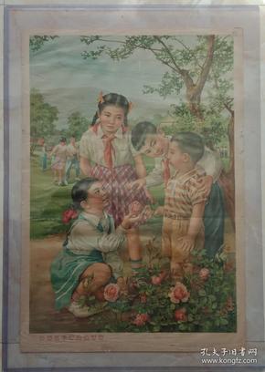 中国经典年画宣传画电影海报大展示------60年代年画-----《我们要爱护公共财物》----对开----非卖品----虒人荣誉珍藏