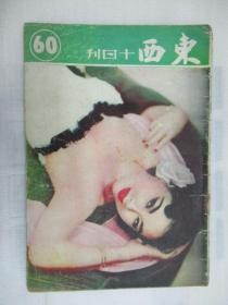 东西十日刊 60 (有缺页)