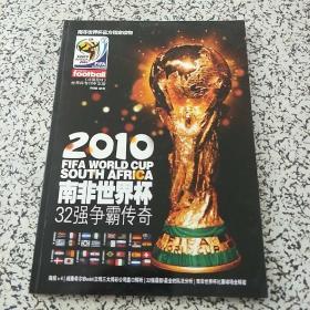 2010南非世界杯32强争霸传奇