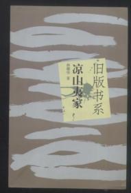 凉山夷家(旧版书系)