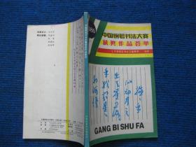 1986中国钢笔书法大赛获奖作品荟萃(中国钢笔书法增刊第九期)