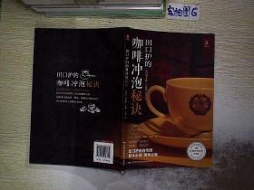 田口护的咖啡冲泡秘诀