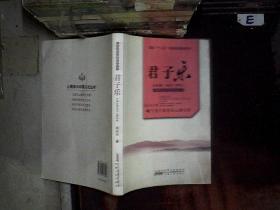 君子乐:中国古典音乐心理分析