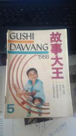 故事大王 (1988年5期)