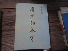 《广州语本字》