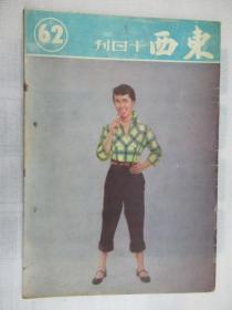 东西十日刊 62