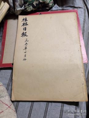 桂林日报合订本1951年十月份【内容丰富多彩,具有历史研究价值】