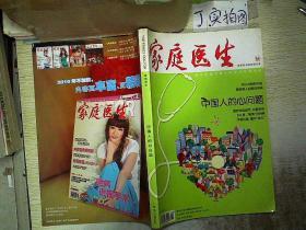 家庭医生 中国人的心问题.