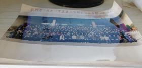【彩色老照片】《武汉市一九九一年区县卫生局长会议合影》1991.3.4.  35.5*22.7cm
