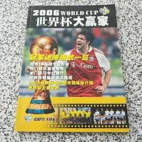 2006世界杯大赢家