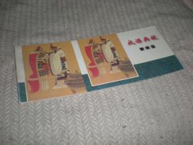 明信片 成语典故(邯郸篇)----12枚含资