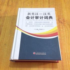 新英汉-汉英会计审计词典