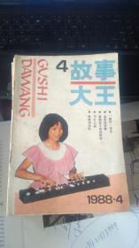 故事大王 (1988年4期)