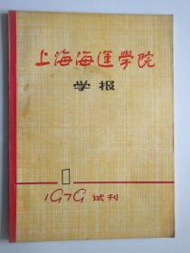 上海海运学院学报 1979年第1期 试刊号