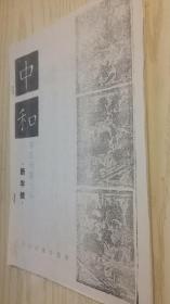 中和月刊第五卷第一期(新年号)1944年5卷1期【景印本】请仔细看图 具体请联系