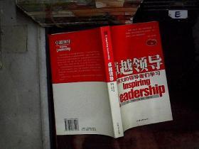 卓越领导:向伟大的领导者们学习....
