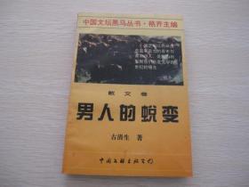 男人的蜕变 中国文坛黑马丛书 签名本