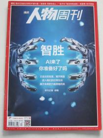 南方人物周刊 2017年第17期 总第515期(智胜 AI来了你准备好了吗 )