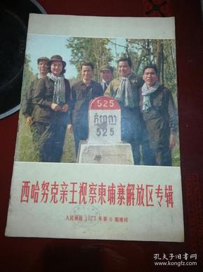 《人民画报》1973年第6期增刊 (1973.6增) (未调价)