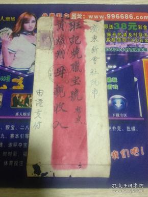 1950年香港——新会旺记烧腊宝号红条实寄封(华侨)~广东江门埠邮戳