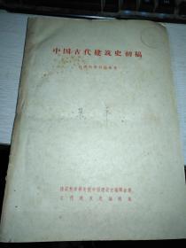 中国古代建筑史(初稿 )