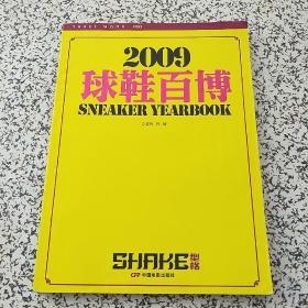 2009球鞋百博