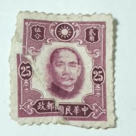 民国邮票:中华民国邮政面 值贰角伍分