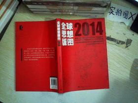 全球思想版图(2014) ,